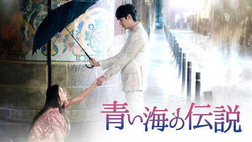 The Bride of Habaek | Netflix