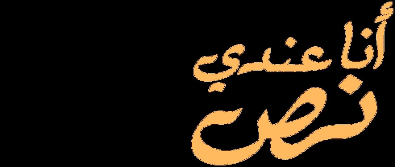 مسلسل انا عندي نص الحلقة 26
