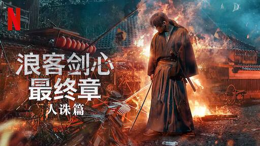浪客剑心最终章:追忆篇》| Netflix 官方网站
