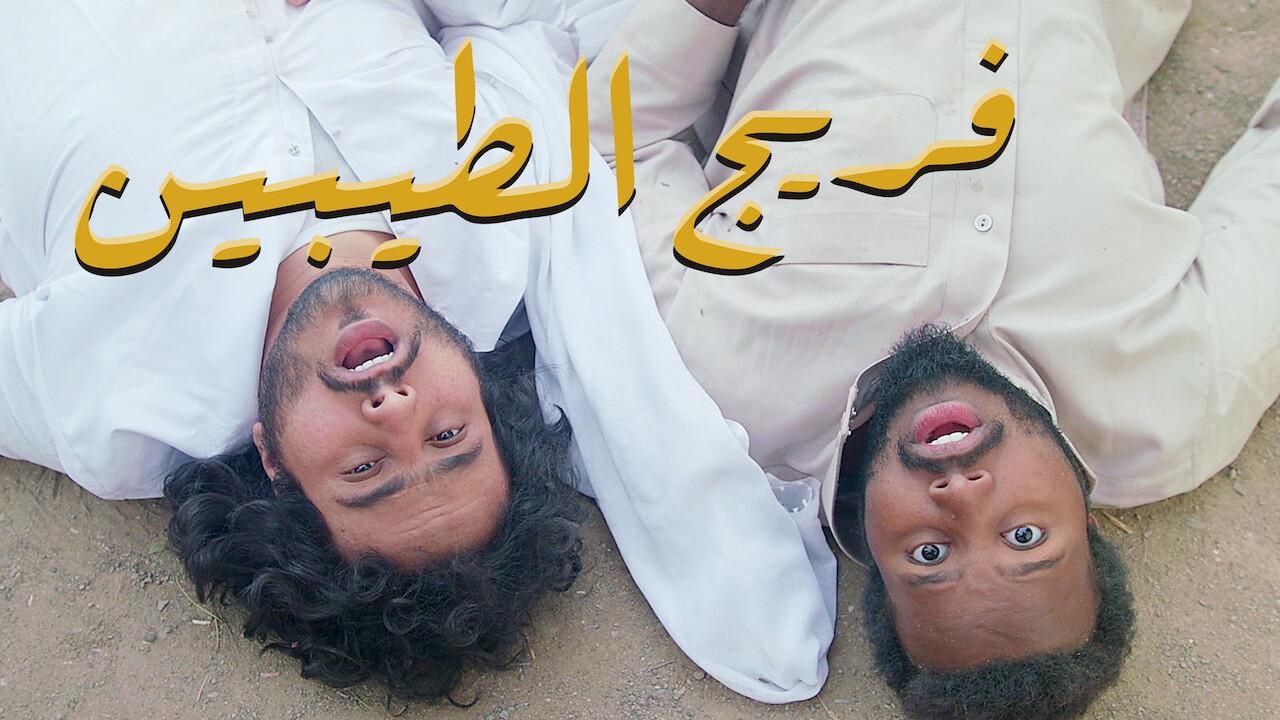 Freej Al Taibeen on Netflix USA