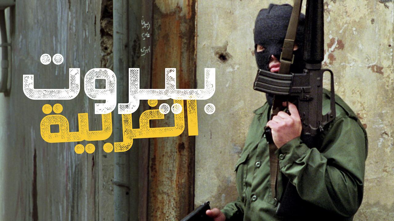 West Beirut on Netflix USA