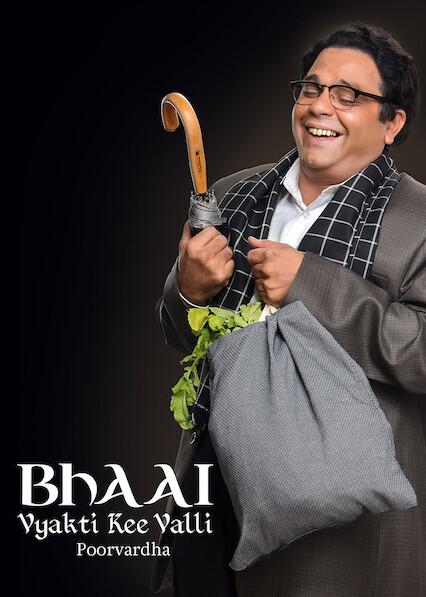 Bhai: Vyakti Ki Valli - Poorvardha