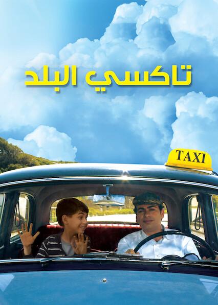 Taxi Ballad on Netflix USA