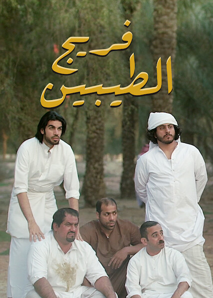 Freej Al Taibeen on Netflix USA
